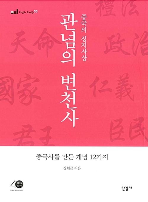 관념의 변천사 - 중국의 정치사상 - 이상의 도서관 53 (코너)