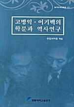 고병익 이기백의 학문과 역사연구 (알코너)