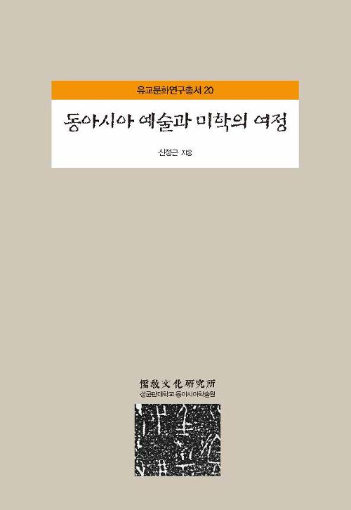 동아시아 예술과 미학의 여정 - 유교문화연구총서 20 (코너)
