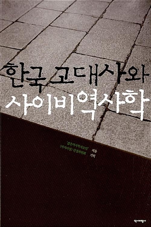한국 고대사와 사이비역사학 (코너)
