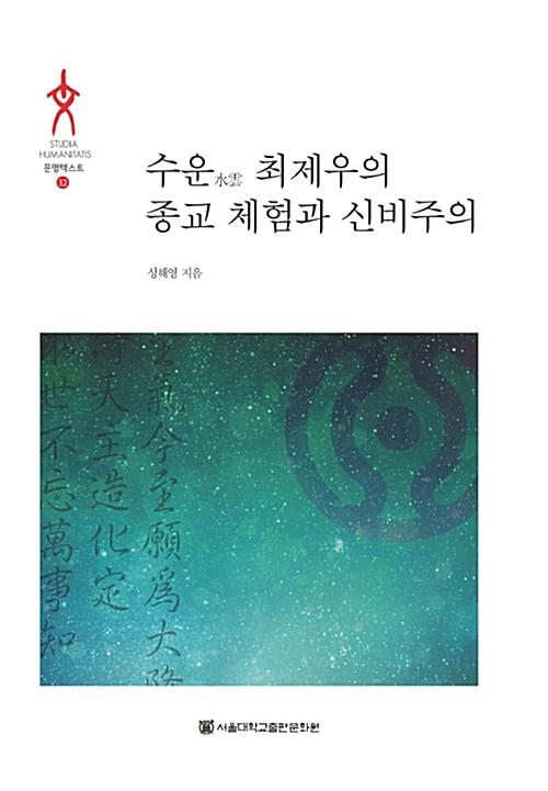 수운(水雲) 최제우의 종교 체험과 신비주의 - 문명텍스트 32 (알종2코너)