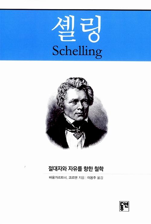 셸링 (Schelling) - 절대자와 자유를 향한 철학 (알코너)