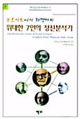 위대한 7인의 정신분석가 - 백의 정신분석학 총서 2, 프로이트에서 라깡까지 (알코너)