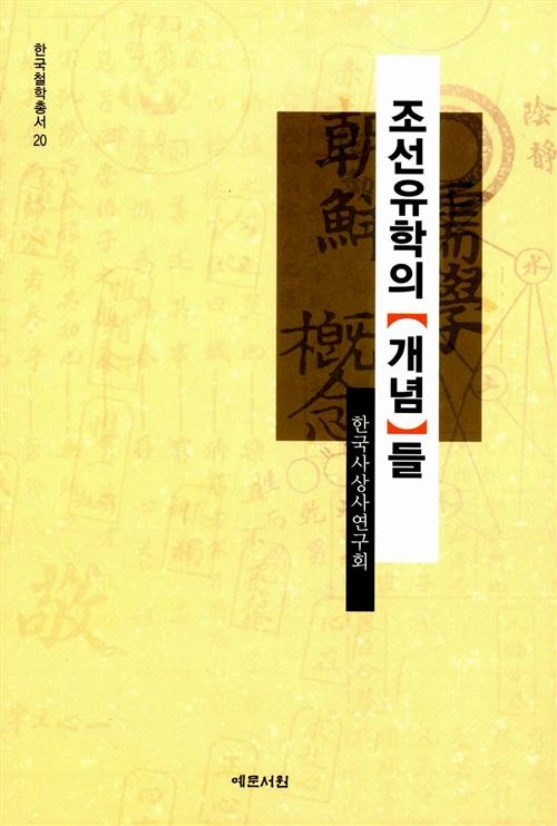 조선유학의 개념들 - 한국철학총서 20 (알코너)
