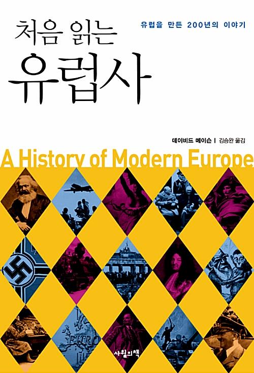 처음 읽는 유럽사 - 유럽을 만든 200년의 이야기 (알역36코너)