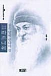 젊은 날에 만나야 할 영적 스승 라즈니쉬 - 밀레니엄청년총서 1001 (알작30코너)