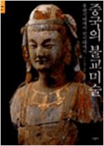 중국의 불교미술 - 후한시대에서 원시대까지 (알미25코너)