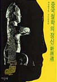 중국철학의 정신 - 신원도 (알코너)