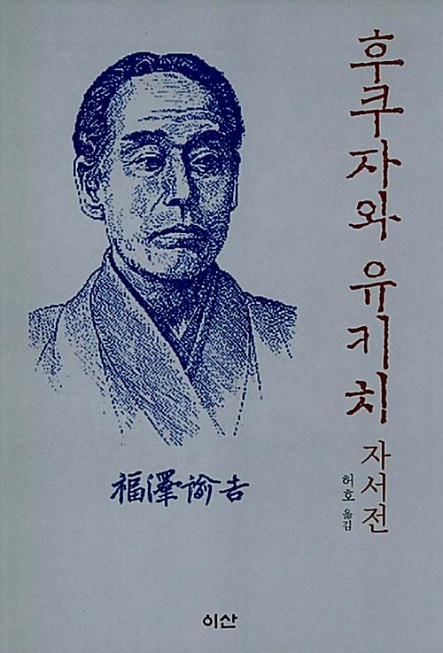 후쿠자와 유키치 자서전 - 이산의 책 42 (코너)