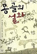 몽골의 설화 - 대산세계문학총서 56 (코너)
