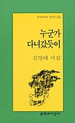 누군가 다녀갔듯이 - 문학과지성 시인선 295 - 초판 (알문2코너)