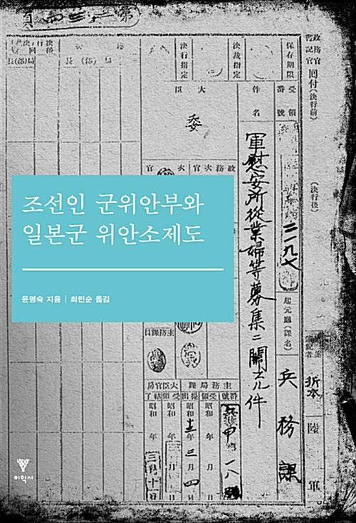 조선인 군위안부와 일본군 위안소제도 (코너)