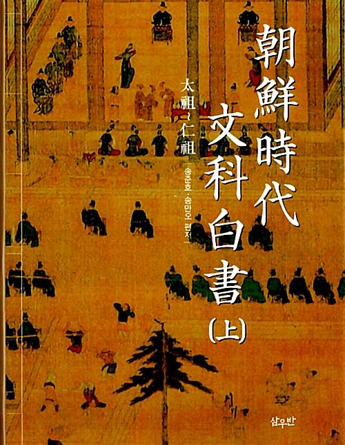 조선시대 문과백서 - 상 (코너)