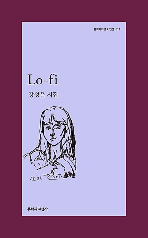 Lo-fi - 문학과지성 시인선 511 (나3코너)
