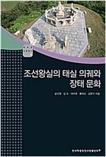 조선왕실의 태실 의궤와 장태 문화 - AKS 인문총서 21 (알전2코너)