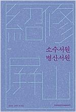 소수서원·병산서원 (알답2코너)