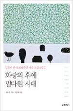 화랑의 후예, 밀다원 시대 - 김동리 탄생 100주년 기념 소설그림집 (알코너)
