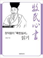 정약용의 목민심서 읽기- 세창명저산책 14 (알작50코너)