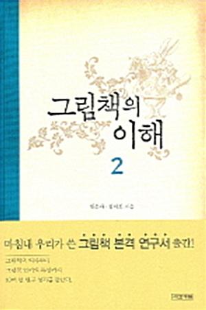 그림책의 이해 2 (알코너)
