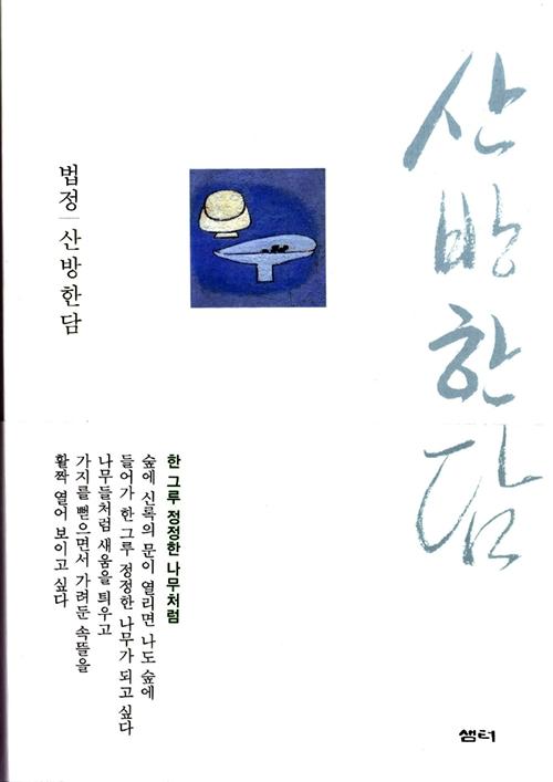 산방한담 - 법정 스님 전집 5 (알코너)