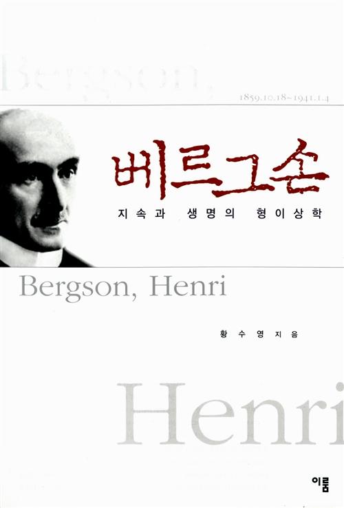 베르그손 - 지속과 생명의 형이상학 (알코너)