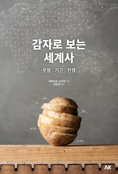 감자로 보는 세계사 - 문명.기근.전쟁 (알코너)