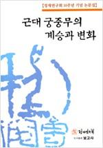 근대 궁중무의 계승과 변화 - 정재연구회 10주년 기념 논문집 (알71코너)