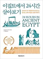 이집트에서 24시간 살아보기 - 3000년 전 사람들의 일상으로 보는 진짜 이집트 문명 이야기 (알71코너)