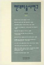 현대미술사연구 제28집 - 2010 (알108코너)