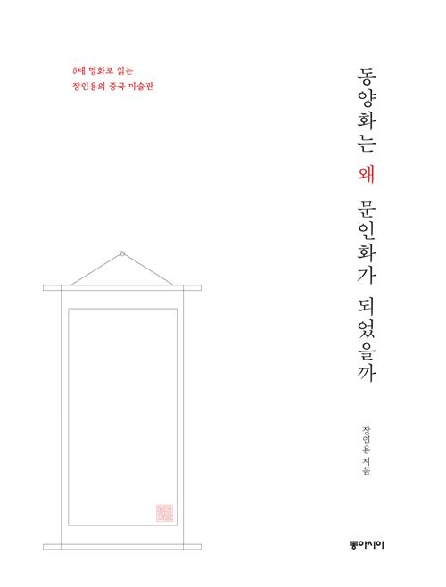 동양화는 왜 문인화가 되었을까 - 8대 명화로 읽는 장인용의 중국 미술관 (코너)