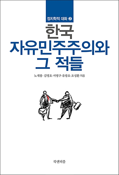 한국 자유민주주의와 그 적들 - 정치학적 대화 2 (알코너)