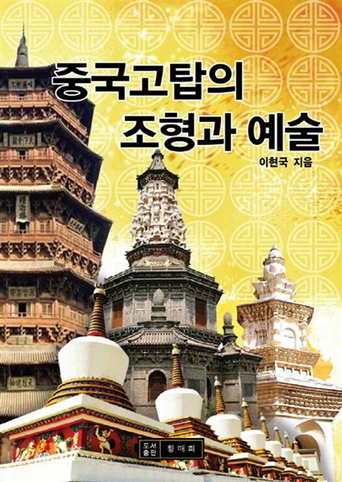 중국고탑의 조형과 예술 (알코너)