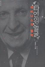 타인의 얼굴 - 레비나스의 철학 (알코너)
