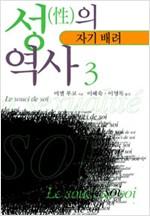 성의 역사 3 : 자기에의 배려 - 나남신서 138 (알코너)