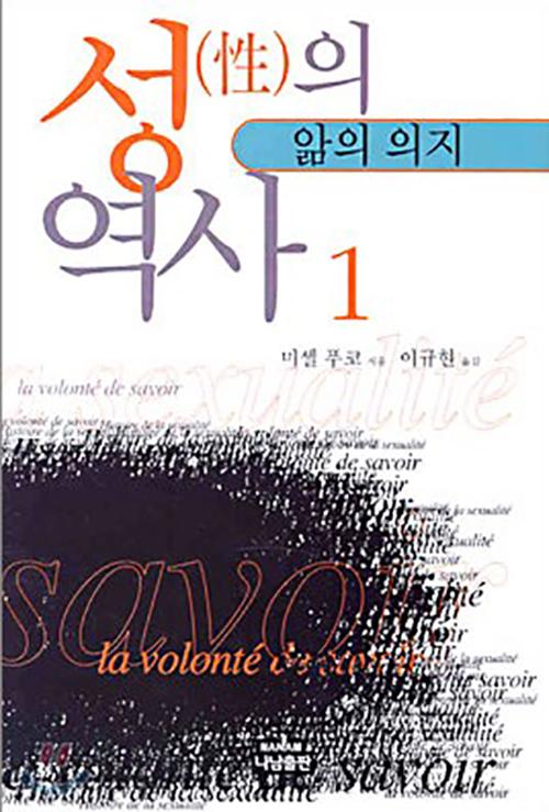 성의 역사 1 : 앎의 의지 - 제2판 - 나남신서 410 (알코너)