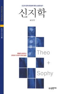신지학 - 초감각적 세계의 인식과 인간 본질에 대한 고찰, 슈타이너의 인지학 3 (알코너)
