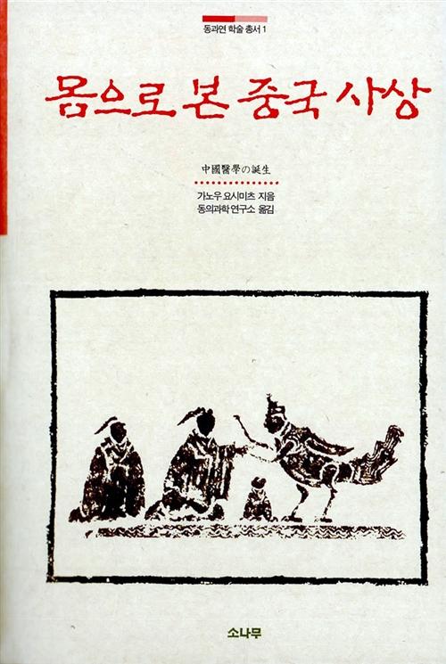 몸으로 본 중국사상 - 동과연 학술 총서 1 (알코너)
