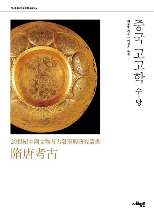 중국고고학 : 수.당 - 영남문화재연구원 학술총서 9 (코너)