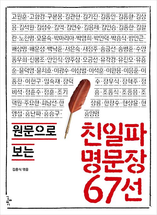 친일파 명문장 67선 - 원문으로 보는 - 역사하는 신문 2 (알코너)