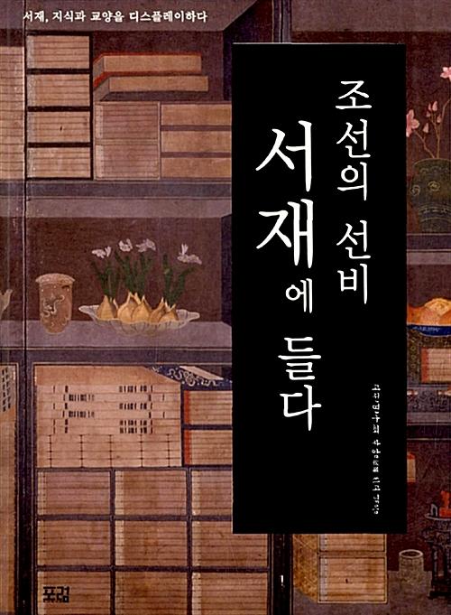 조선의 선비 서재에 들다 (알코너)