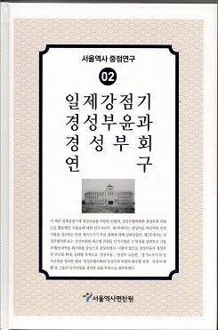 일제강점기 경성부윤과 경성부회 연구 - 서울역사 중점연구 02 (알역85코너)