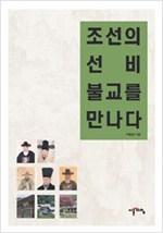 조선의 선비 불교를 만나다 (알불4코너)