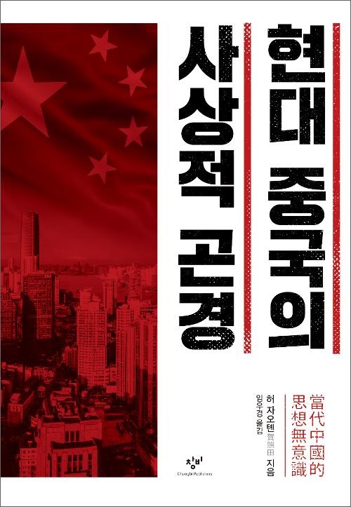 현대 중국의 사상적 곤경 (알집26코너)
