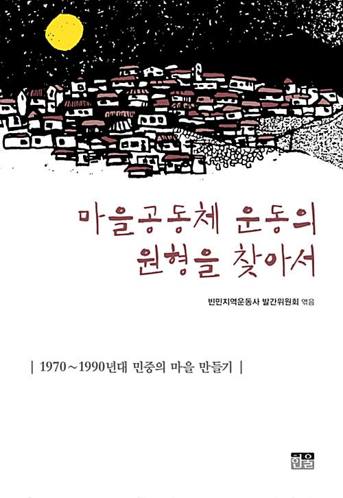 마을공동체 운동의 원형을 찾아서 (반양장) - 1970~1990년대 민중의 마을 만들기 (알인18코너)