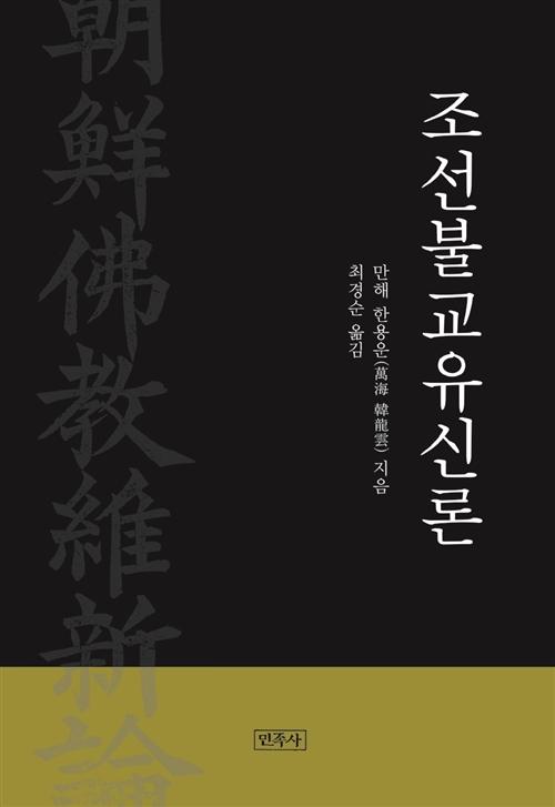 조선불교유신론 (알코너)