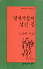 발자국들이 남긴 길 - 문학과지성 시인선 245 - 초판 (알시13코너)