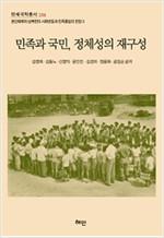 민족과 국민, 정체성의 재구성 - 연세국학총서 104 (알역47코너)