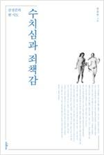 수치심과 죄책감 - 감정론의 한 시도 (나74코너)