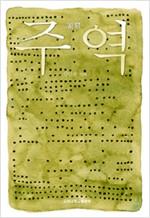 주역 (알풍0코너)
