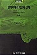 문학비평의 이론과 실제 - 한신 비평 이론 신서 23 (나14코너)